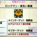 【MHX】イベントクエスト「ロックマン・黄色い悪魔」の攻略プレイ記とデータ【モンハンクロス】