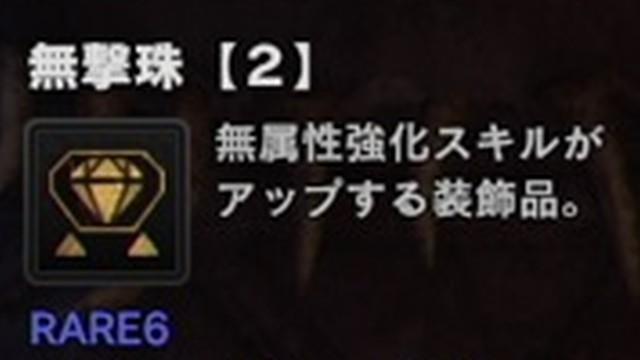 無撃珠【2】