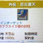 【MH4G】竜ガ紡ギシ古キ歌 第1話「外伝:厄災覆天」の攻略プレイ記&データ
