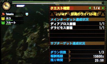 JUMP・双黒のライバル達! クリア