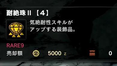 耐絶珠II【4】