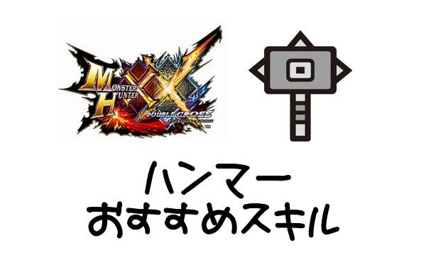 MHXX ハンマーおすすめスキル