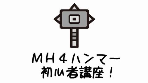 MH4ハンマー初心者講座