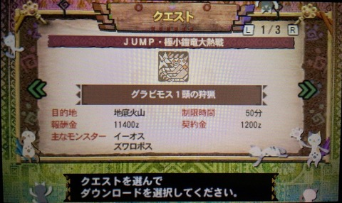 JUMP・極小鎧竜大熱戦