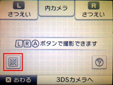 3DSカメラ