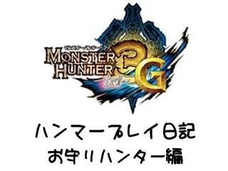 mh3g ハンマープレイ日記 お守りハンター編