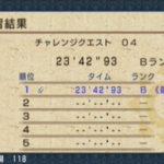 MHP3 チャレンジクエスト「チャレンジクエスト04」をクリア
