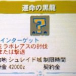 【MH4G】イベントクエスト「運命の黒龍」の攻略プレイ記とデータ