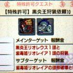 【MHX】攻略プレイ記 「黒炎王狩猟依頼10」と黒炎王シリーズ最終強化【モンハンクロス】