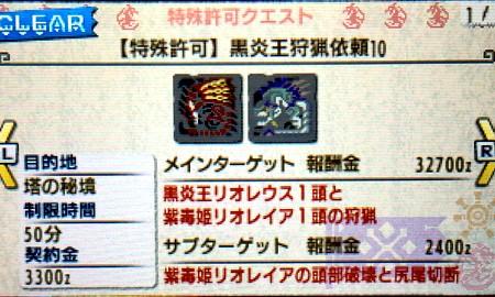 【特殊許可】黒炎王狩猟依頼10