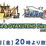【MH4速報】ついに発売日発表か!? MH4&GYAKUTEN5 Directが5/31の20時~放送決定!