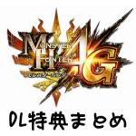 【MH4G】DL特典(称号、ギルカ背景など)まとめ