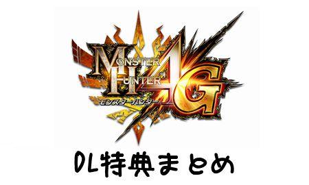 MH4G DL特典まとめ