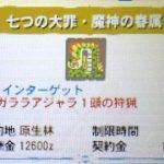 【MH4G】イベントクエスト「七つの大罪・魔神の眷属」の攻略プレイ記&データ