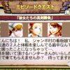 【MH4G】今日(12/12)からエピソードクエスト「彼女たちの真剣勝負」が配信開始!