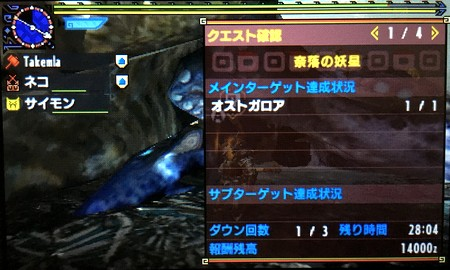 奈落の妖星 クリア2