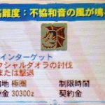 【MH4G】ハンマー攻略プレイ記 錆びたクシャルダオラと防衛作戦 集G★3番外編