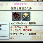 【MHX】6/3から怒りジョー&激昂ラージャンのクエストなどが配信中!【モンハンクロス】
