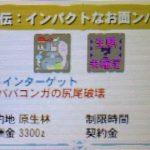 【MH4G】発見!《超》最高のお面! 第1話「外伝:インパクトなお面ンバ!」の攻略プレイ記&データ