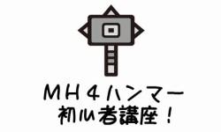 【MH4】ハンマー初心者講座入門編 操作方法と全コンボルート表