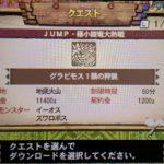 【MH4DLC】本日(10/21)よりイベクエ「JUMP・極小鎧竜大熱戦」が配信開始!