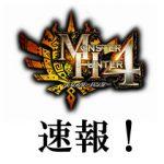 【MH4速報】新武器に剣・斧切替&ガード可能なチャージアックスが登場(画像追加)