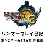 【MH3G】ハンマープレイ日記 港クエスト★8(G★3) 恐暴の宴編