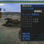 MHP3 イベントクエスト#47「猛竜繚乱」をクリア