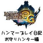 【MH3G】ハンマープレイ日記 お守りハンター編 #1