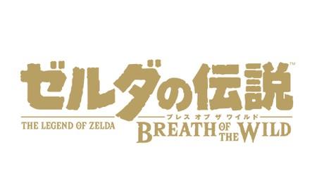 ゼルダの伝説 ブレス オブ ザ ワイルド ロゴ