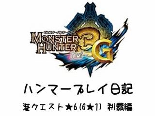 mh3g ハンマープレイ日記 港クエスト★6(G★1) 制覇編