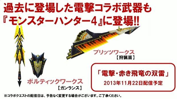 MH4_ボルティックワークス&ブリッツワークス&電撃・赤き飛竜の双雷