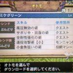【MH4DLC】10/25より三毛猫隊最後のオトモ「ミケグリーン」が配信開始!