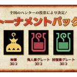 【MHX】今日(1/11)から超豪華アイテムパックとDAIGOさん考案のオトモが配信開始!【モンハンクロス】