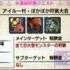 【MHX】イベントクエスト「アイルー村・ぽかぽか狩猟大会」の攻略プレイ記とデータ【モンハンクロス】