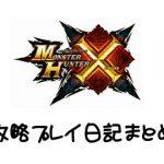 【MHX】攻略プレイ日記まとめ【モンハンクロス】