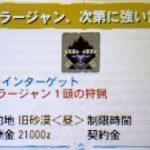 【MH4G】イベントクエスト「ラージャン、次第に強い雷」の攻略プレイ記とデータ