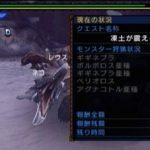 MHP3 イベントクエスト#50「凍土が震える刻」をクリア