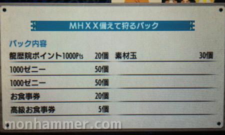 MHXX備えて狩るパック