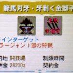 【MH4G】イベントクエスト「範馬刃牙・牙剥く金獅子」の攻略プレイ記とデータ