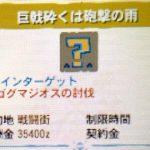 【MH4G】イベントクエスト「巨戟砕くは砲撃の雨」の攻略プレイ記とデータ