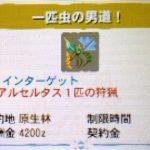 【MH4G】イベントクエスト「一匹虫の男道!」の攻略プレイ記&データ