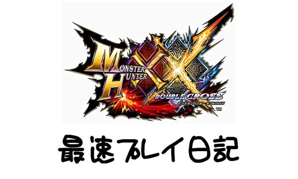 MHXX 最速プレイ日記