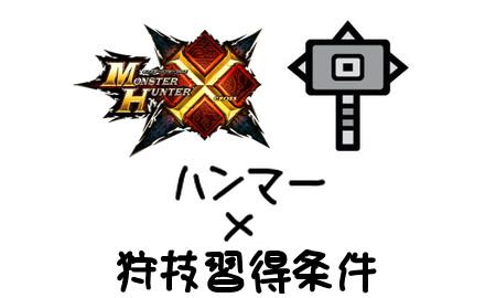 MHX ハンマー×狩技習得条件