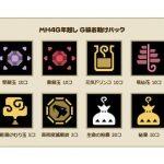 【MH4G】今日(12/18)から期間限定で消耗アイテムが大量にもらえる無料DLC第2弾が配信開始!&オトモも配信!