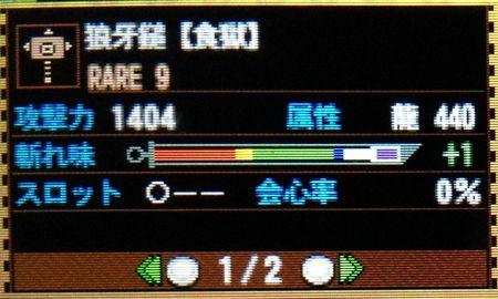 狼牙鎚【食獄】 ステータス