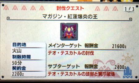 マガジン・紅蓮爆炎の王