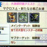 【MHX】イベントクエスト「マクロスΔ・新たなる戦乙女達」の攻略プレイ記とデータ【モンハンクロス】