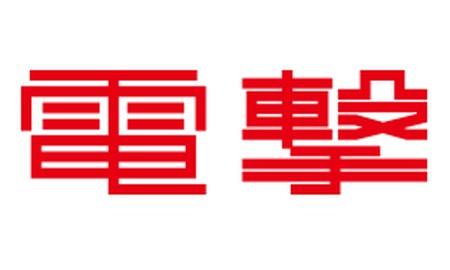 電撃 ロゴ