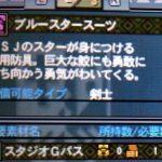 【MH3G】ブルースターシリーズ(剣士用)